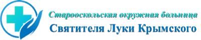 Старооскольская окружная больница Святителя Луки Крымского