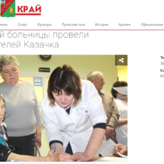 Врачи окружной больницы провели медосмотр жителей Казачка