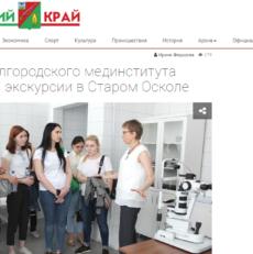 Студенты белгородского мединститута побывали на экскурсии в Старом Осколе