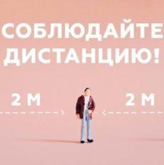 Социальный ролик. Дистанция 2 метра