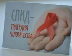 СПИД – трагедия человечества